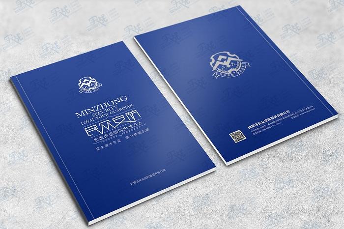 内蒙古民众安防公司画册设计