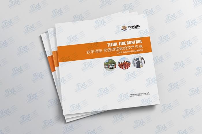 内蒙古呼和浩特市铁甲消防画册设计