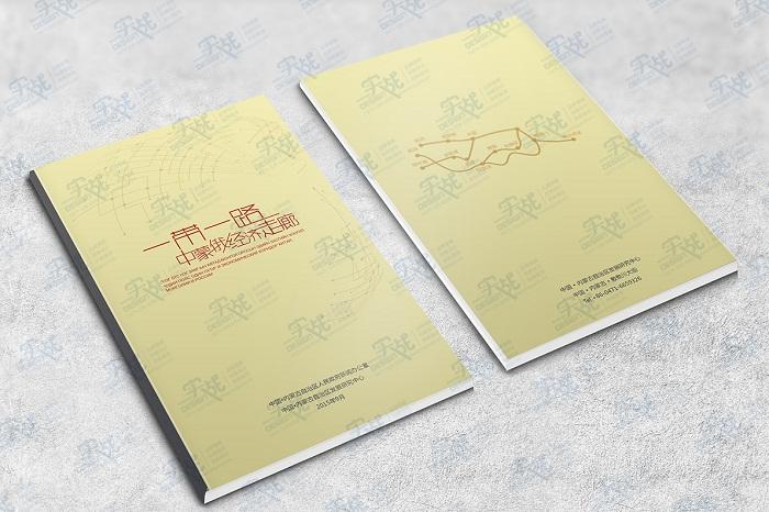 """""""一带一路""""中蒙俄经济走廊宣传册设计"""