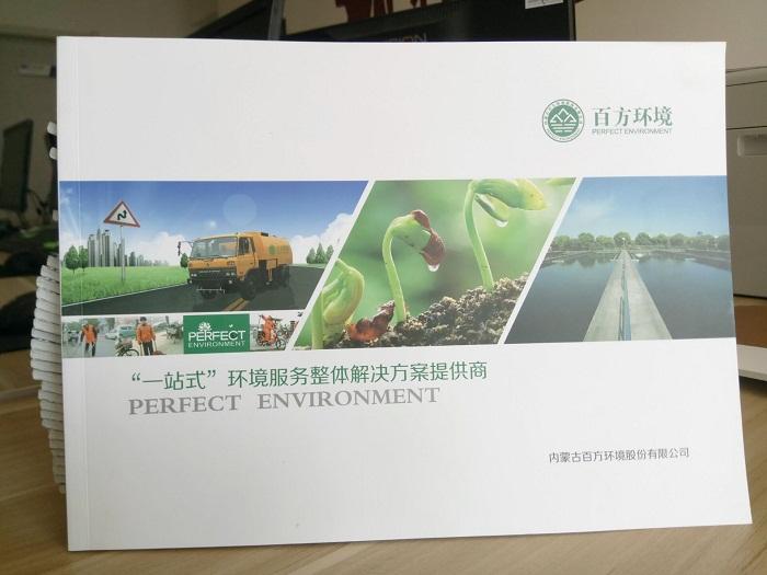 百方环保画册设计