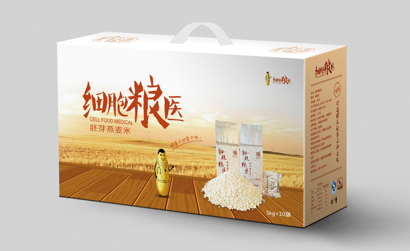 细胞粮医 · 胚芽燕麦米