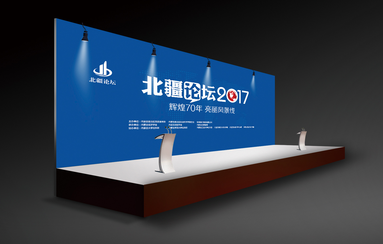 北疆论坛2017年