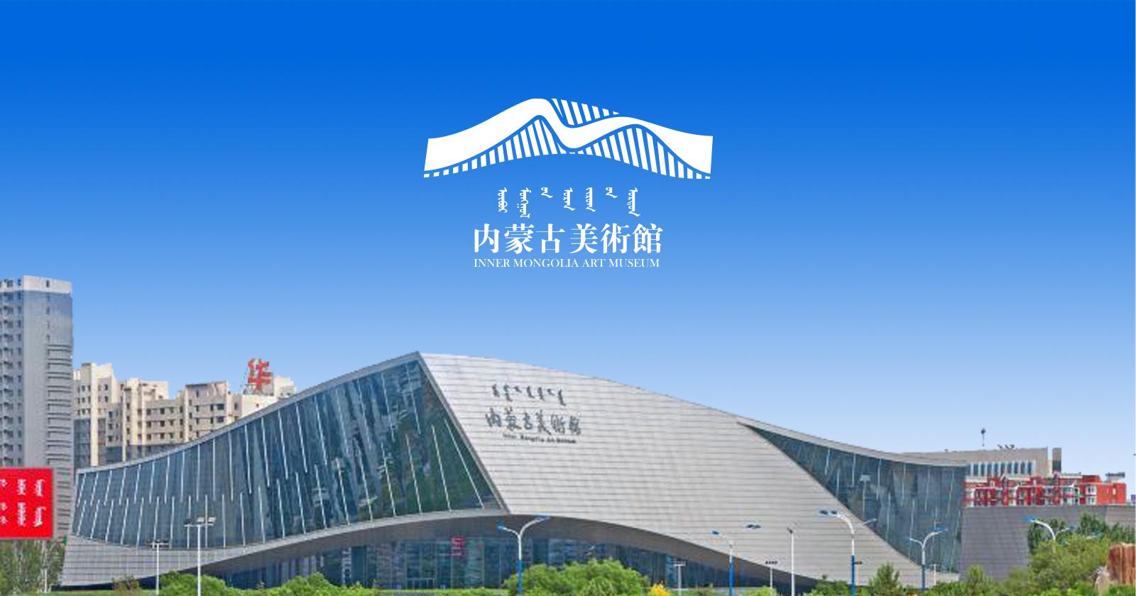 内蒙古美术馆