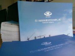 四川裕林建筑劳务有限公司画册设计